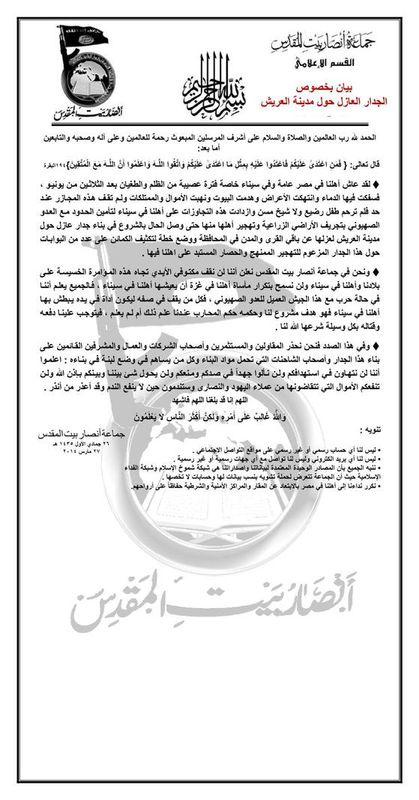 Ansar Bayt al Maqdis Ansar Jerusalem Arish Wall Statement-thumb-560x1067-2963