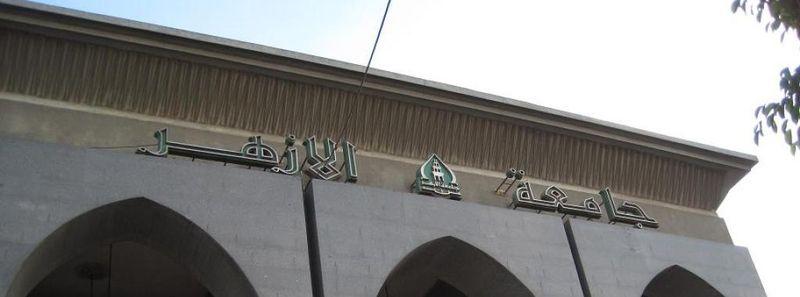 Al-azhar_2